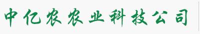 天津中亿农农业科技有限公司